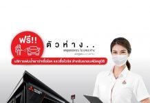 Mitsubishi Motors (Thailand)